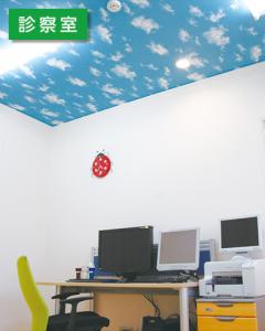 青空をイメージした診察室。みんなが元気になりますように。